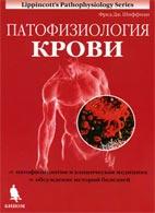 Патофизиология крови - Шиффман Ф. Дж. - 2000 год - 448 с.