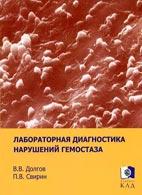 Лабораторная диагностика нарушений гемостаза - Долгов В.В., Свирин П.В. - 2 ...