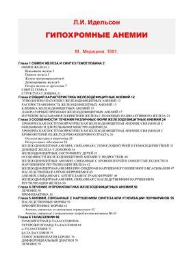 Гипохромные анемии - Идельсон Л.И. - 1981 год - 192 с.