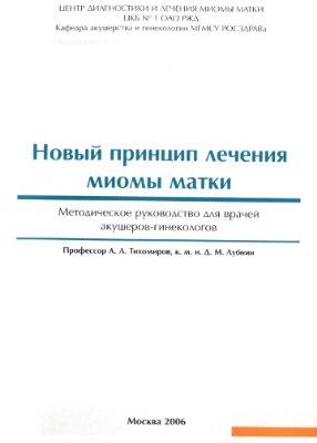 Новый принцип лечения миомы матки - Тихомиров А.Л., Лубнин Д.М. - 2006 год  ...