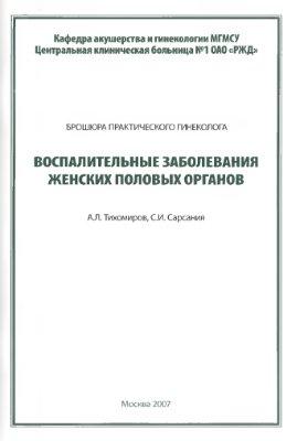 Воспалительные заболевания женских половых органов - Тихомиров А.Л., Сарсания С.И. - 2007 год - 40 с.