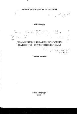 Дифференциальная диагностика патологии слуховой системы (2 тома) - Говорун  ...