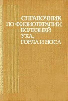 Справочник физиотерапии болезней уха, горла и носа - Цыганов А.И. - 1981 го ...