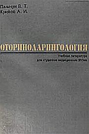 Оториноларингология - Пальчун В.Т., Крюков А.И. - 1997 год - 512 с.