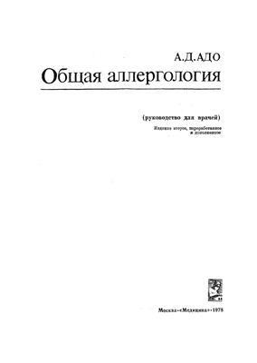 Общая аллергология. Руководство для врачей - Адо А.Д. - 1978 год - 464 с.