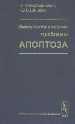 Иммунологические проблемы апоптоза - Барышников А.Ю., Шишкин Ю.В. - 2002 го ...