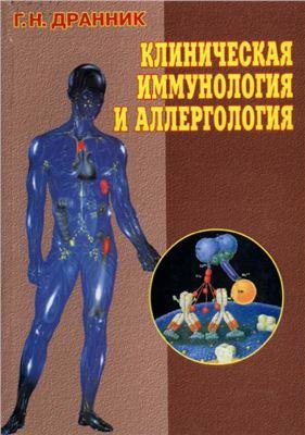 Клиническая иммунология и аллергология - Дранник Г.Н. - 1999 год - 601 с.