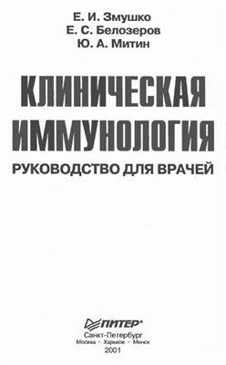 Клиническая иммунология. Руководство для врачей - Змушко Е.И., Белозеров Е. ...