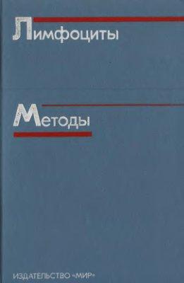 Лимфоциты: Методы - Клаус Дж. - 1990 год - 395 с.