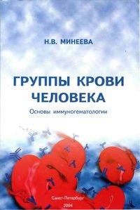 Группы крови человека,основы иммуногематологии - Минеева Н.В. - 2004 год -  ...