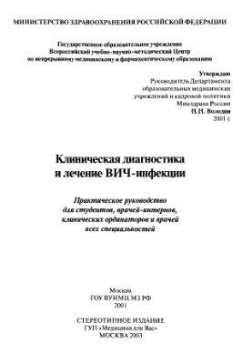 Клиническая диагностика и лечение ВИЧ-инфекции - Покровский В.В. - 2001 год ...