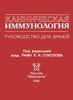 Клиническая иммунология - Соколов Е.И. - 1998 год - 45 с.