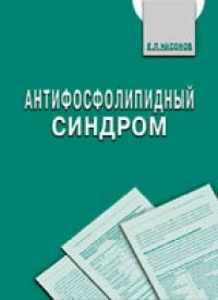 Антифосфолипидный синдром - Насонов Е.Л. - 2004 год