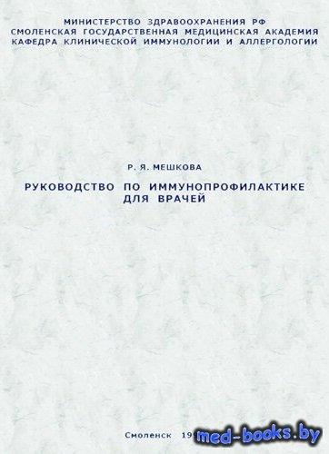 Руководство по иммунопрофилактике для врачей - Мешкова Р.Я. - 1998 год - 13 ...