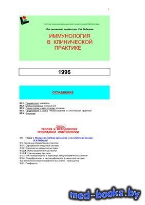 Иммунология в клинической практике - Лебедев К.А. - 1996 год - 387 с.