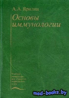 Основы иммунологии - Ярилин А.А. - 1999 год - 608 с.