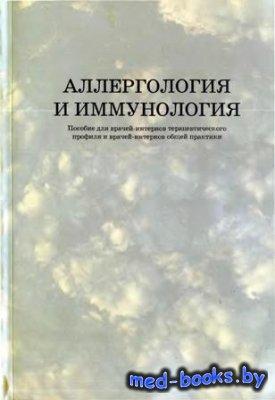 Аллергология и иммунология - Чухриенко Н.Д. - 2003 год - 112 с.