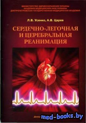 Сердечно-легочная и церебральная реанимация - Усенко Л.В., Царев А.В. - 200 ...