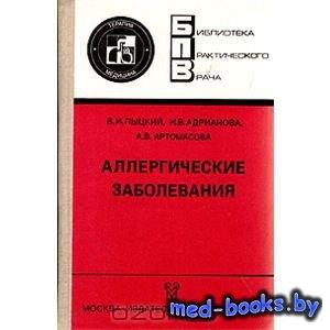 Аллергические заболевания - Пыцкий В.И., Андрианова Н.В., Артомасова А.В. - 1991 год - 368 с.