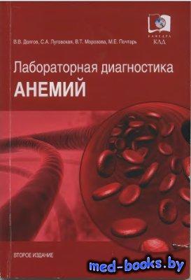 Лабораторная диагностика анемий - Долгов В.В., Луговская С.А., Морозова В.Т ...