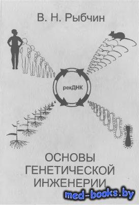 Основы генетической инженерии - Рыбчин В.Н. - 2002 год - 522 с.