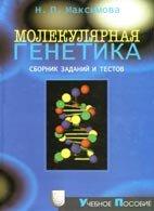 Молекулярная генетика. Сборник заданий и тестов - Максимова Н.П. - 2003 год ...