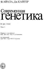 Современная генетика. В трёх томах - Айала Ф., Кайгер. Дж. - 1987 год - 295 ...