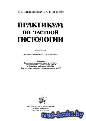 Практикум по частной гистологии - Кирпичникова Е. С., Левинсон Л. Б. - 1963 год