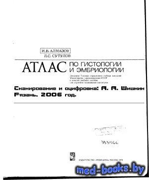 Атлас по гистологии и эмбриологии - Алмазов И.В., Сутулов Л.С. - 1978 год -   544 с.
