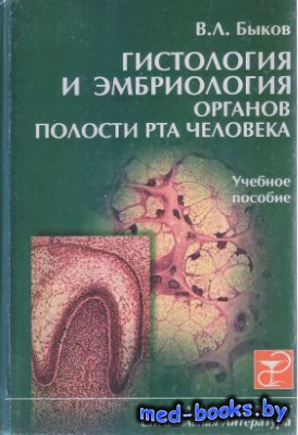 Гистология и эмбриология органов полости рта человека - Быков В.Л. - 1998 год - 248 с.