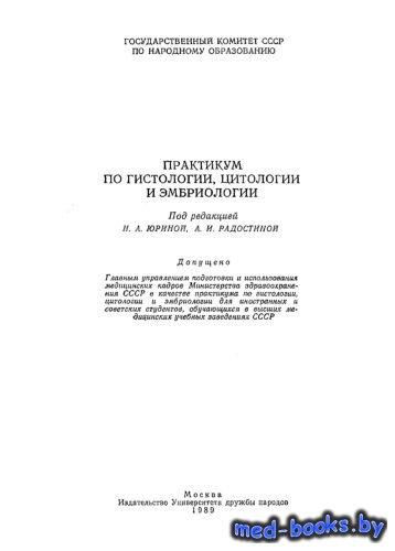 Практикум по гистологии, цитологии и эмбриологии - Юрина Н.А., Радостина А. ...