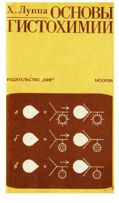 Основы гистохимии - Луппа X. - 1980 год - 343 с.