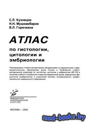 Атлас по гистологии, цитологии и эмбриологии - Кузнецов С.Л., Мушкамбаров Н ...