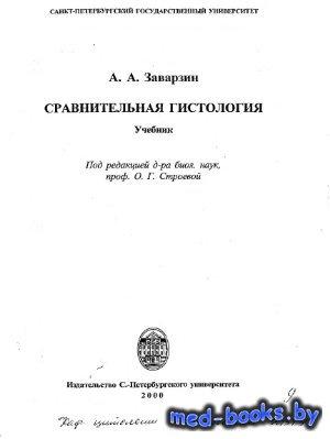 Сравнительная гистология - Заварзин А.А. - 2000 год - 520 с.