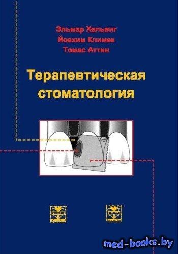 Терапевтическая стоматология - Хельвиг Э., Климек И., Аттин Т. - 1999 год - ...