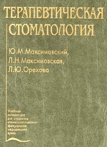Терапевтическая стоматология - Максимовский Ю.М. - 2002 год - 640 с.