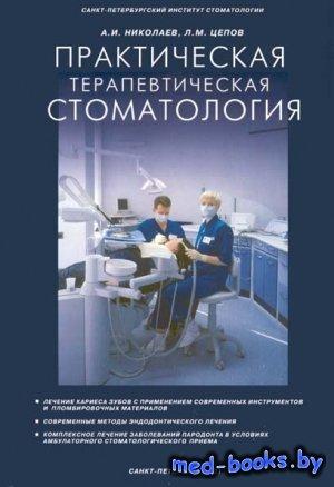 Практическая терапевтическая стоматология - Николаев А.И., Цепов Л.М. - 200 ...