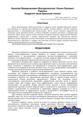 Хирургия грыж брюшной стенки - Воскресенский Н.В., Горелик С.Л. - 1965 год  ...