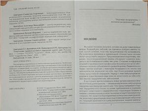 Технологии герниопластики в хирургии одного дня - Григорьев С.Г., Братийчук ...
