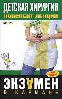 Детская хирургия: конспект лекций - Дроздов А.А., Дроздова М.В. - 2008 год  ...