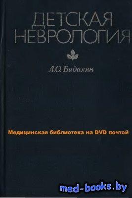Детская неврология - Бадалян Л.О. - 1984 год - 576 с.