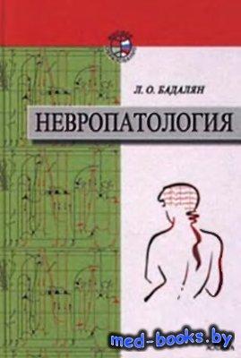 Невропатология - Бадалян Л.О. - 1987 год - 317 с.