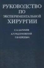 Руководство по экспериментальной хирургии - Шалимов С.А. - 1989 год - 272 с ...