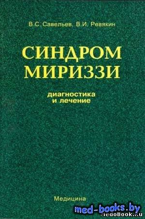 Синдром Мириззи - Диагностика и лечение - Савельев В.С. - 2003 год