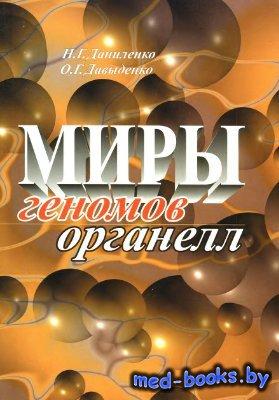 Миры геномов органелл - Даниленко Н.Г., Давыденко О.Г. - 2003 год - 494 с.