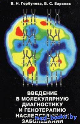 Введение в молекулярную диагностику и генотерапию наследственных заболевани ...