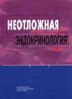 Неотложная эндокринология - Жукова Л. А. - 2006 год - 160 с.