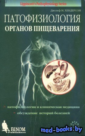 Патофизиология органов пищеварения - Джозеф М. Хендерсон - 1997 год