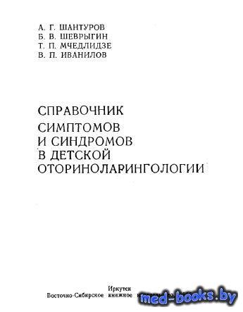 Справочник симптомов и синдромов в детской оториноларингологии - Шантуров А.Г., Шеврыгин Б.В., Мчедлидзе Т.П., Иванилов В.П. - 1985 год - 49 с.