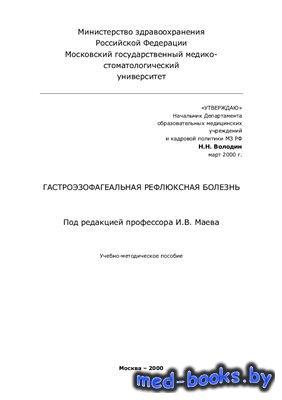 Гастроэзофагеальная рефлюксная болезнь - Маев И.В. - 2000 год - 48 с.